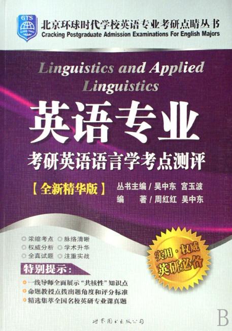 北京环球时代学校英语专业考研点睛丛书?英语专业考研:英语语言学考点测评
