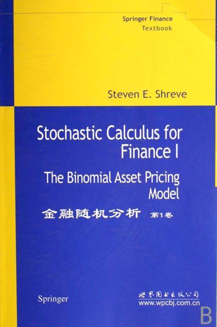 金融随机分析(第1卷)