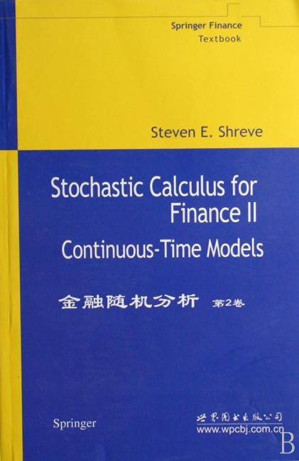 金融随机分析(第2卷)