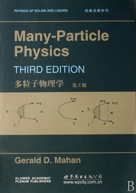 多粒子物理学(第3版)