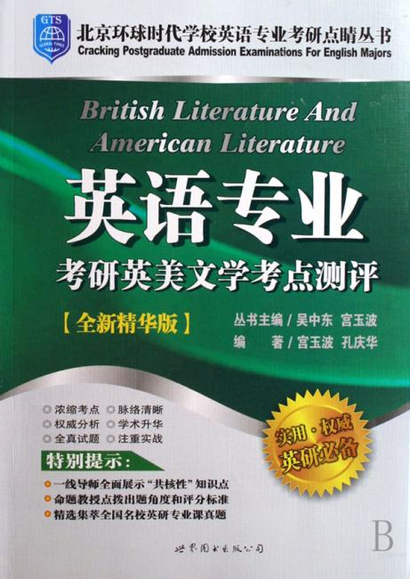 北京环球时代学校英语专业考研点睛丛书?英语专业考研英美文学考点测评
