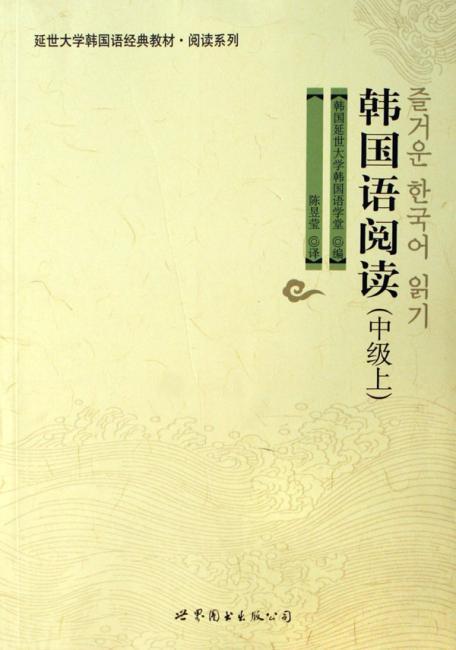 韩国语阅读(中级上)