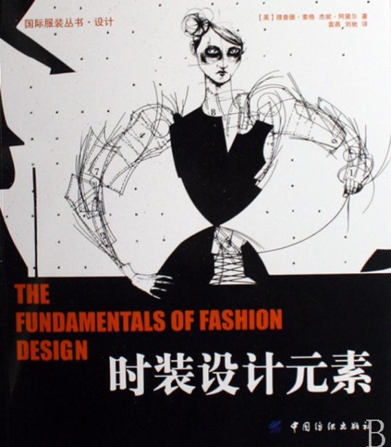 时装设计元素