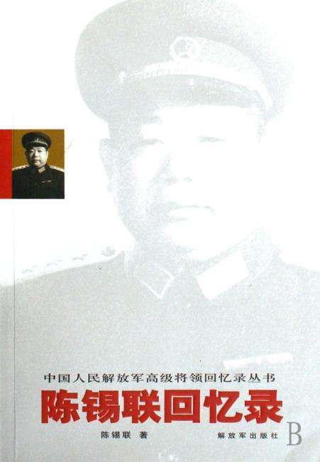 陈锡联回忆录
