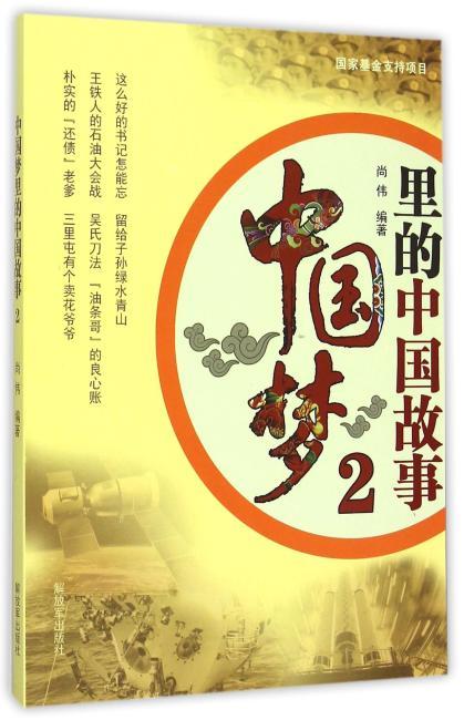 中国梦里的中国故事2