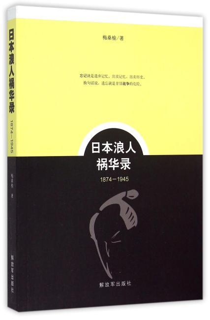 日本浪人祸华录1874-1945