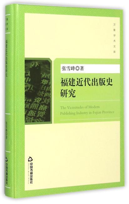 福建近代出版史研究(万象学术文库)