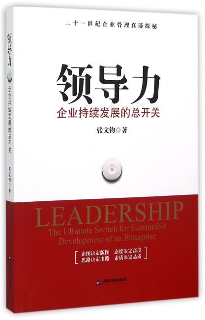 领导力:企业持续发展的总开关(二十一世纪企业管理真谛探秘)