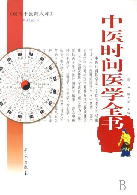 中医时间医学全书