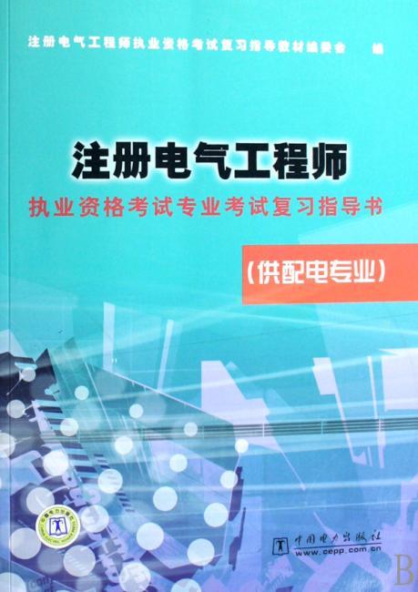注册电气工程师执业资格考试专业考试复习指导书(供配电专业)