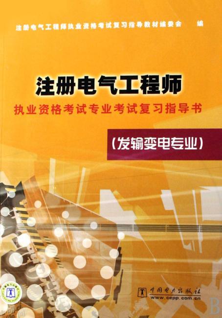注册电气工程师执业资格考试专业考试复习指导书(发输变电专业)