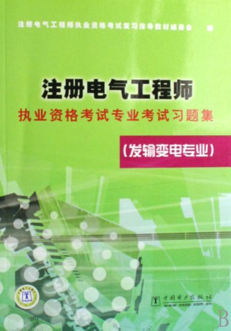 注册电气工程师执业资格考试专业考试习题集:发输变电专业