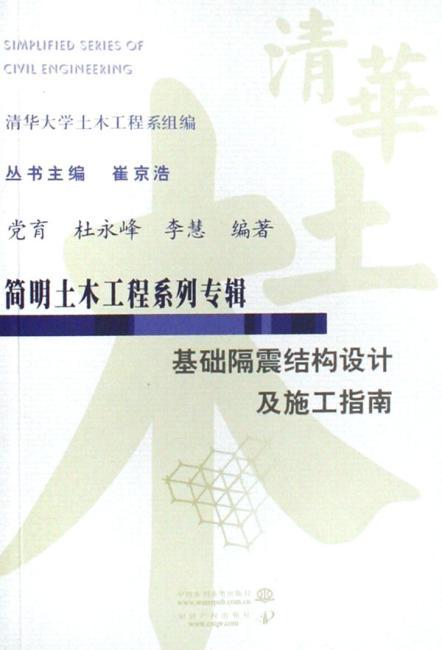 基础隔震结构设计及施工指南