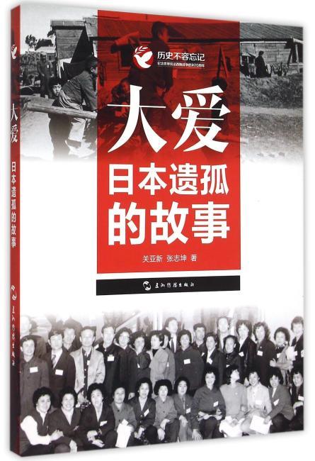 历史不容忘记:纪念世界反法西斯战争胜利70周年-大爱——日本遗孤的故事(汉)