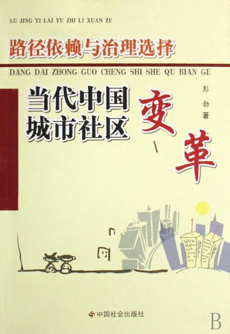 当代中国城市社区变革(路径依赖与治理选择)