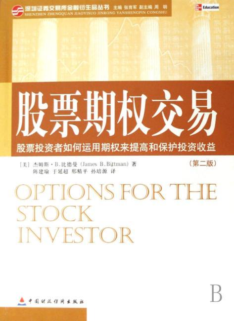 股票期权交易:股票投资者如何运用期权来提高和保护投资收益(第2版)