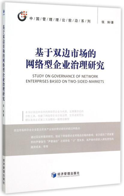 基于双边市场的网络型企业治理研究