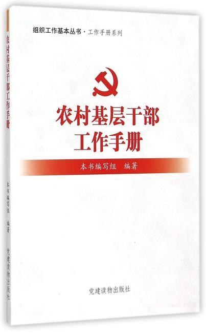 组织工作基本丛书:农村基层干部工作手册