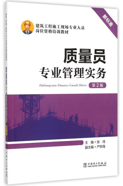 建筑工程施工现场专业人员岗位资格培训教材 质量员专业管理实务(第2版)