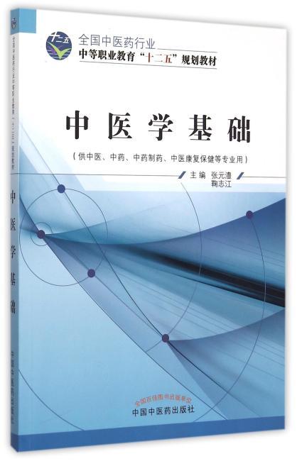 中医学基础-十二五中职