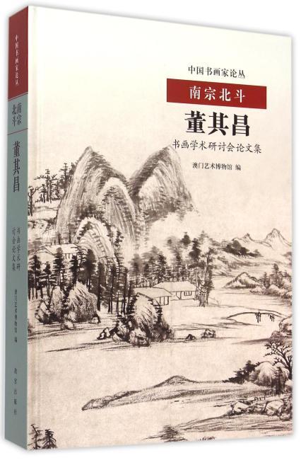 南宗北斗 董其昌书画学术研讨会论文集
