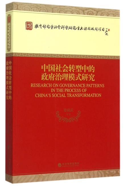中国社会转型中的政府治理模式研究