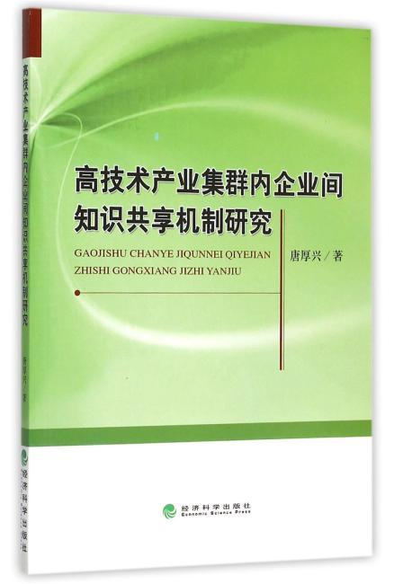高技术产业集群内企业间知识共享机制研究