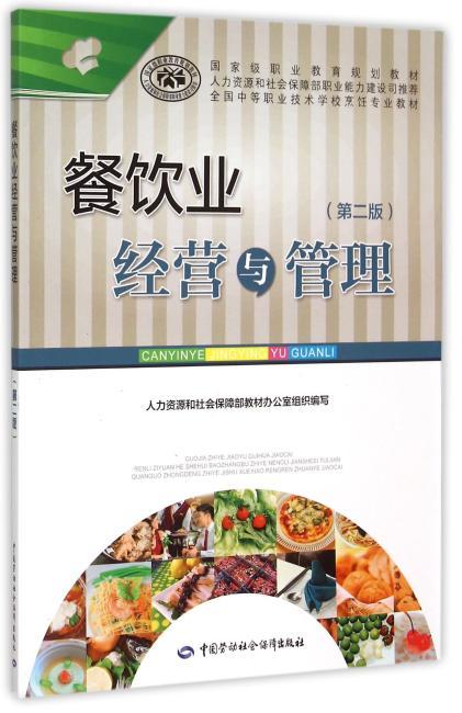 餐饮业经营与管理(第二版)