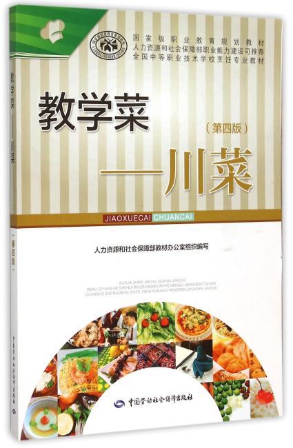 教学菜-川菜(第四版)