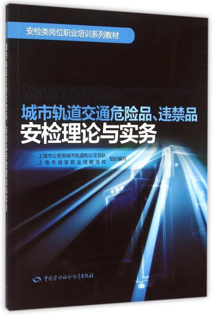 城市轨道交通危险品、违禁品安检理论与实务