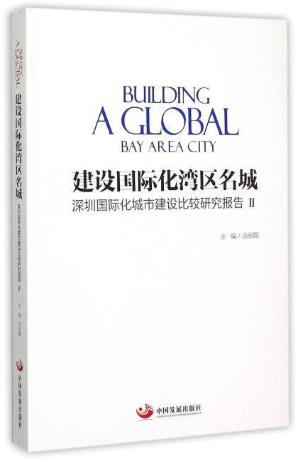 建设国际化湾区名城