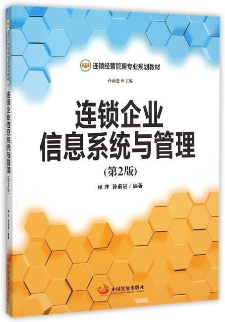 连锁企业信息系统与管理(第2版)