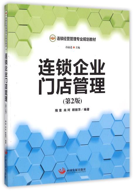 连锁企业门店管理(第2版)