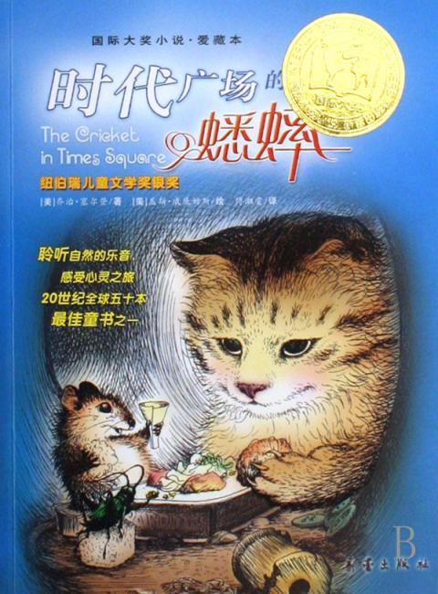 国际大奖小说:时代广场的蟋蟀