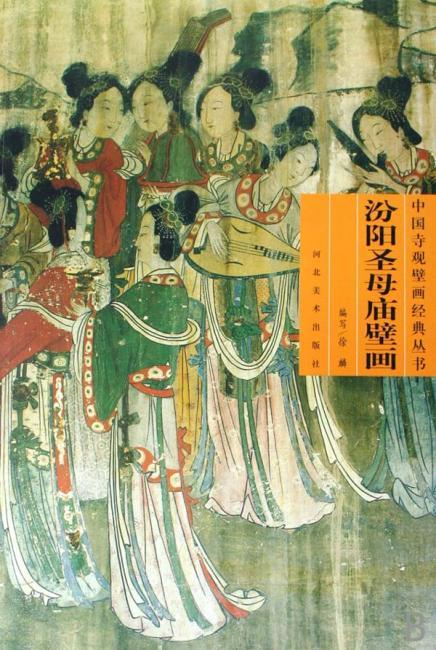 汾阳圣母庙壁画