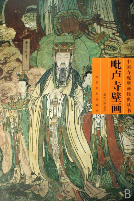 毗卢寺壁画