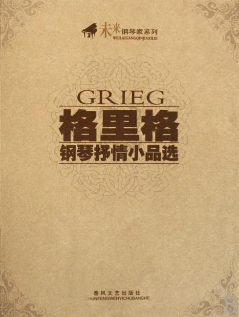 格里格钢琴抒情小品选