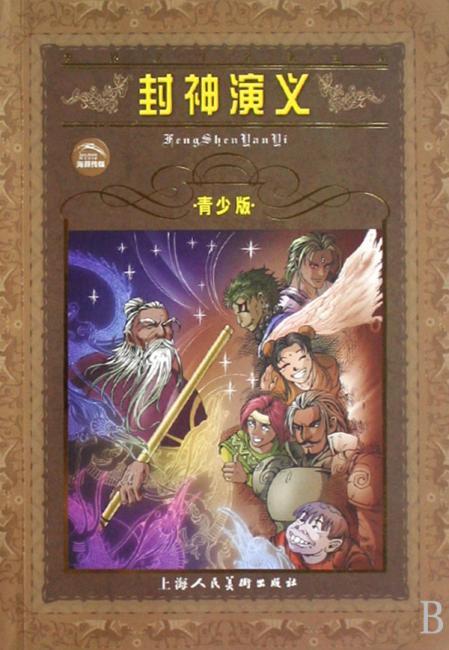 世界文学名著宝库:封神演义(青少版)
