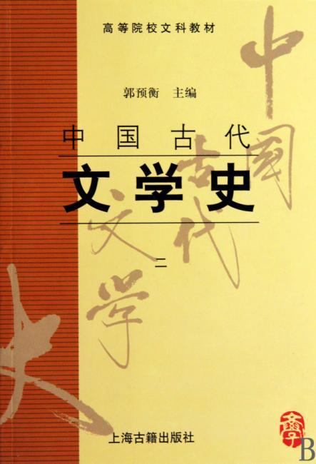中国古代文学史2