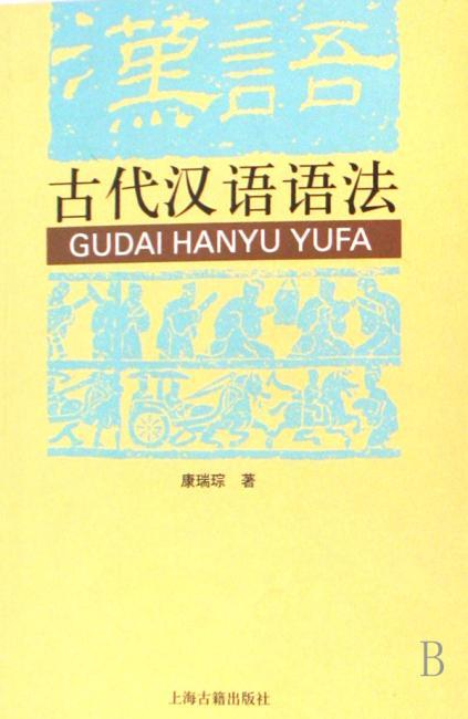 古代汉语语法