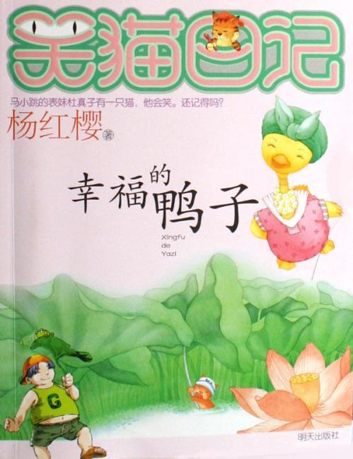 笑猫日记:幸福的鸭子