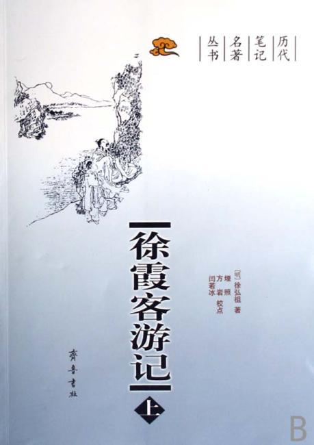 徐霞客游记(套装上下册)