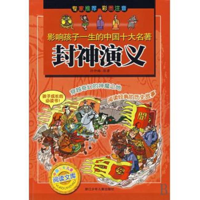 影响孩子一生的中国十大名著:封神演义(彩图注音)