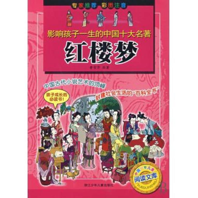 影响孩子一生的中国十大名著:红楼梦(彩图注音)