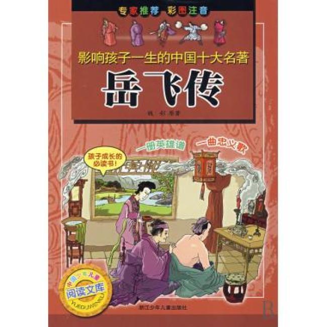 影响孩子一生的中国十大名著:岳飞传(彩图注音)