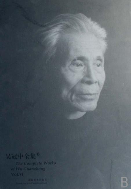 吴冠中全集(共9册)
