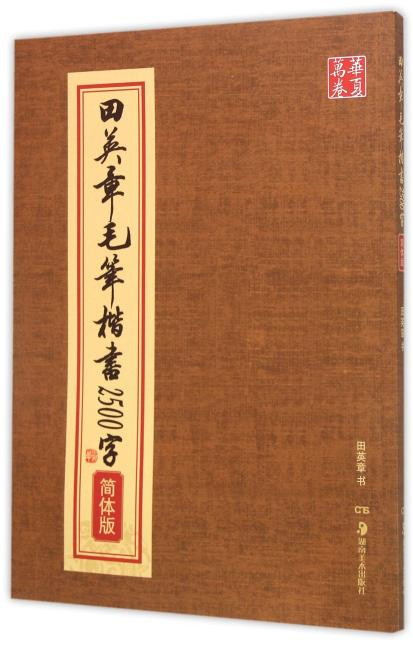 华夏万卷·田英章毛笔楷书2500字(简体版)