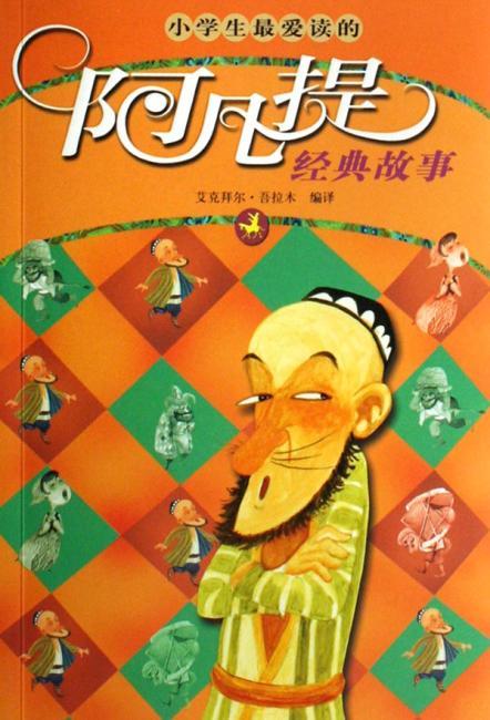 小学生最爱读的阿凡提经典故事