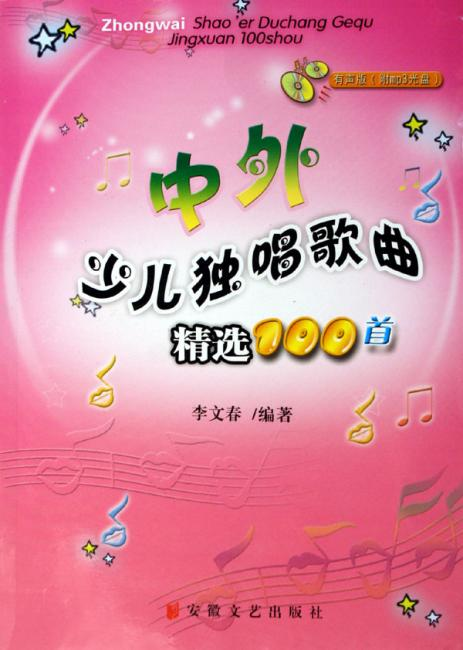 中外少儿独唱歌曲精选100首(附光盘1张)