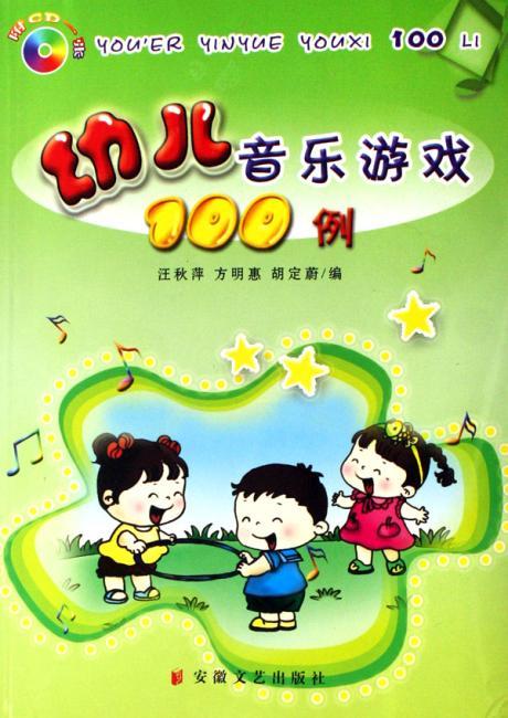 幼儿音乐游戏100例(附盘)